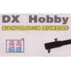 DX Hobby (CN)
